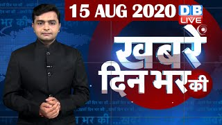 db live news today | news of the day, hindi news india,top news|latest news | rajasthan news #DBLIVE