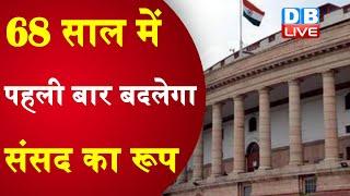 68 साल में पहली बार बदलेगा संसद का रूप | Indian parliament latest news | #DBLIVE
