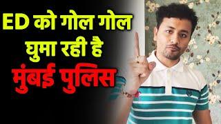 Breaking News: Mumbai Police Se Behad Gussa Hai ED, Kyon Gol Gol Ghuma Rahi Hai Mumbai Police