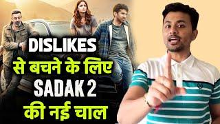 Dislikes Se Bachne Ke Liye SADAK 2 Ki Nayi Chal, Hosh ud Jayenge Jankar | Alia, Aditya, Sanjay Dutt