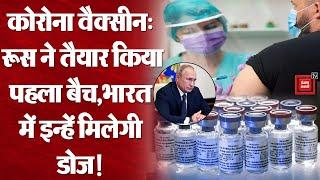 Covid19 News Update:Russia में शुरु हुई Sputnik V की प्रोडक्शन, भारत में किसे मिलेगा वैक्सीन का डोज?
