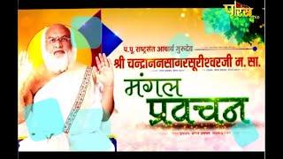 दिव्य देशना | EP - 23 | Shri. Chandranan Sagar Surishwarji Maharaj | Date:- 13/08/20
