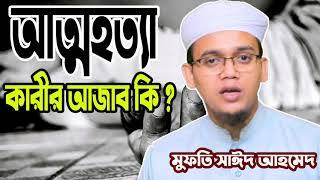 Mufti Saeed Ahmad Bangla Waz | আত্মহত্যা কারীর আজাব কি হবে ? মুফতি সাঈদ আহমেদের বাংলা ওয়াজ
