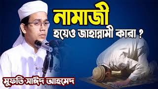 মুফতি সাঈদ আহমেদ বাংলা ওয়াজ । নামাজী হয়েও জাহান্নামী কারা ? Mufti Saeed Ahmad Bangla Waz 2020