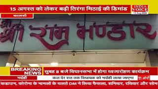 झारखंड में राम नाम पर पहरा   @india voice