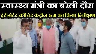 Health Minister Atul Garg का Bareilly दौरा, इंटीग्रेटेड  Covid control room  का किया निरीक्षण