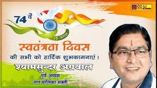 स्वतंत्रता दिवस की हार्दिक बधाई  cglivenews