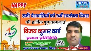विजय कुमार वर्मा की ओर से सभी देशवासियों को स्वतंत्रता दिवस की हार्दिक शुभकामनाएं | BRAVE NEWS LIVE