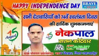 सभी देशवासियों को कोटेदार नेकपाल की ओर से स्वतंत्रता दिवस की हार्दिक शुभकामनाएं