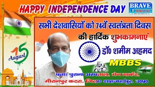 सभी देशवासियों को डॉक्टर शमीम अहमद की ओर से स्वतंत्रता दिवस की हार्दिक शुभकामनाएं