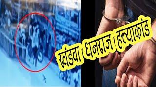 खंडवा  धनराज केस :  : देखे घटना का Live सीसीटीवी Video, कैसे दिया था घटना को अंजाम   Khandwa