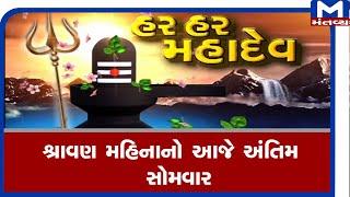 Rajkot : રામનાથ મહાદેવ મંદિરે શ્રદ્ધાળુઓએ કર્યા દર્શન | Rajkot | Sharavan | Mantavyanews |