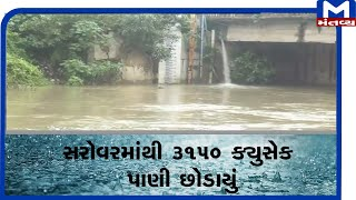 Vadodaraનું આજવા સરોવર છલોછલ થયું | Mantavyanews | Sarovar | Mantavyanews |
