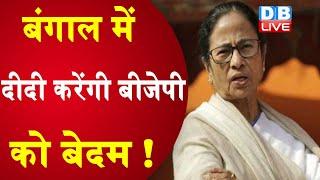बंगाल में दीदी करेंगी BJP को बेदम ! BJP के अरमान, भारी पड़ेगा ममता का प्लान  #DBLIVE