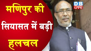 मणिपुर की सियासत में बड़ी हलचल | Manipur में होगा राजनीतिक बदलाव! | #DBLIVE