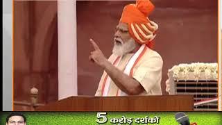 लाल किले से प्रधानमंत्री का संदेश- आत्मनिर्भर भारत शब्द नहीं, 130 करोड़ भारतीयों के लिए मंत्र  है