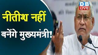 Nitish Kumar नहीं बनेंगे मुख्यमंत्री ! Bihar में Election से पहले NDA में आई दरार !#DBLIVE