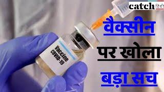 रूस के वैज्ञानिक ने दिया इस्तीफा वैक्सीन पर खोला बड़ा सच   Catch Hindi