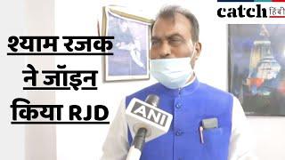 बिहार: JD(U) से निकाले जाने के बाद श्याम रजक ने जॉइन किया RJD | Catch Hindi