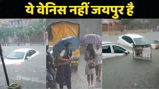 जरा सी बारिश में ऐसे डूब गया Jaipur, जैसे वेनिस शहर बन गया हो, वीडियो देखकर यकीन नहीं होगा