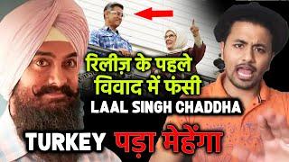 Release Ke Pehle Hi Vivad Me Fasi Aamir Khan Ki Laal Singh Chaddha | Turkey Pada Mehenga