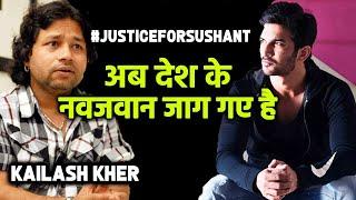 Breaking News: Kailash Kher Ne Ki Sushant Singh Rajput Ke Justice Ki Mang