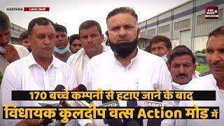 170 बच्चे कम्पनी से हटाए जाने के बाद विधायक कुलदीप वत्स Action मोड़ में  HAR NEWS 24
