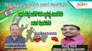 SSVTV NEWS 11.30AM NEWS 15-08-2020