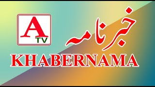 A Tv KHABERNAMA 17 Aug 2020