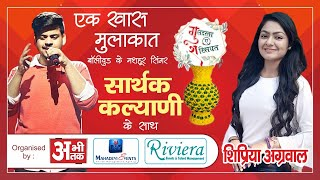 मशहूर बॉलीवुड गायक सार्थक कल्यानी के साथ || Interview with Sarthak Kalyani || गुलदस्ता-ए-शख्सियत