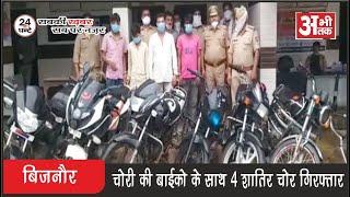बिजनौर—चोरी की बाईको के साथ 4 शातिर चोर गिरफ़्तार