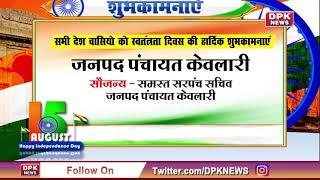Advt   स्वतन्त्रा दिवस की हार्दिक शुभकामनाएं  जनपद पंचायत केवलारी ,मध्य प्रदेश सिवनी विज्ञापन