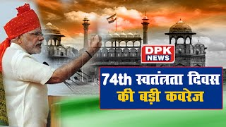 PM Modi Speech Live @ 74th Independence Day 2020 | DPK NEWS Live | 15th August | DPK NEWS LIVE