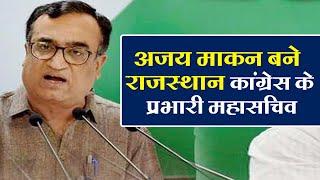 अजय माकन बने कांग्रेस के प्रभारी महासचिव, अविनाश पांडे को हटाया गया