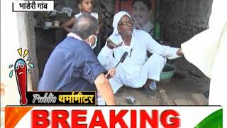PUBLIC THERMOMETER ..MOOD OF बरौदा || क्या कहती है भांडेरी और मदीना गांव की जनता || JANTA TV