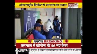 MSDhoni का अंतरराष्ट्रीय Cricket से संन्यास का ऐलान, खेलते रहेंगे IPL