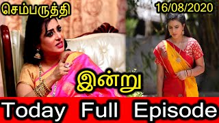 SEMBARUTHI SERIAL TODAY FULL EPISODE | SEMBARUTHI 16th August 2020 | SEMBARUTHI 16/08/2020 EPISODE