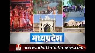 विदिशा जिले में कलेक्ट्रेट भवन में आयोजित हुआ जिला स्तरीय स्वतंत्रता दिवस कलेक्टर डॉ पंकज जैन फहराया