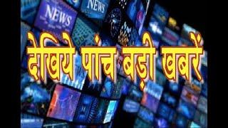जम्मू कश्मीर में आतंकी हमला सहित देखिये पांच बड़ी खबरें