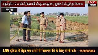 मथुरा पुलिस ने 24 घंटे में किया चांदी की लूट का खुलासा, मुठभेड़ में दो लुटेरे हुए गिरफ्तार