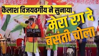 कैलाश विजयवर्गीय ने सुनाया मेरा रंग दे बसंती चोला||Kailash Vijayvargiya Singing