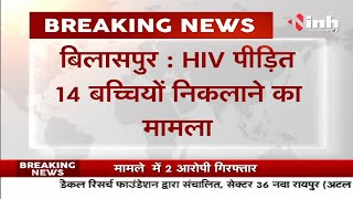 Chhattisgarh News || HIV पीड़ित 14 बच्चियों का निकालने का मामला, सामाजिक कार्यकर्ता गिरफ्तार
