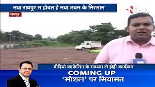 Chhattisgarh News || Chhattisgarh विधानसभा का नवा भवन का शिलान्यास
