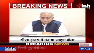 Chhattisgarh News || Pola का उत्साह, Video Conferencing के जरिए प्रदेशवासियों से रुबरु होंगे CM