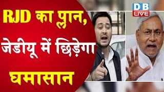 RJD का प्लान, JDU में छिड़ेगा घमासान | Bihar में दलित वोट बैंक पर नेताओं की नजर |#DBLIVE