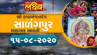 Salangpur Shangar Arti || Shree Kashtbhanjan Dev || Salangpur || 15-08-2020