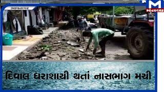 Bhavnagar:  શોપિંગ સેન્ટરની ગેલેરીની દિવાલ ધરાશાયી    Bhavnagar   Mantavyanews
