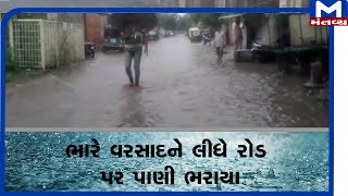 Rajkot : ગાયત્રીનગર મેઈન રોડ પર પાણી ભરાયા | Rajkot | Rain | Mantavyanews