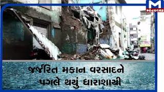 Bhavnagar: બે માળનું મકાન થયું ધારાશાયી    Bhavnagar    Mantavyanews