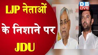 LJP नेताओं के निशाने पर JDU | JDU से आर-पार के मूड में Chirag Paswan  |#DBLIVE